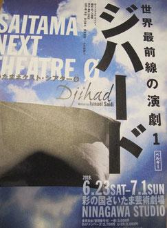 世界最前線の演劇1「ジハード」