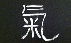 Kanji für Ki