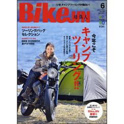 BikeJIN/培倶人 (バイクジン)