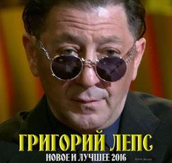 Григорий Лепс Новое и Лучшее скачать альбом поп музыки
