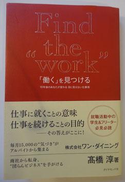 高橋淳株式会社ワン・ダイニング社長の著書  2016年6月発刊