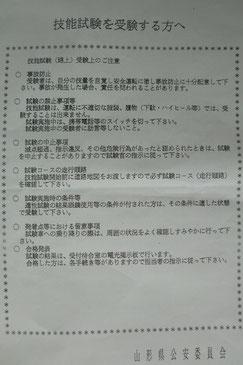 山形県技能試験を受験する方へ