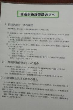 秋田県普通仮免許受験の方へ