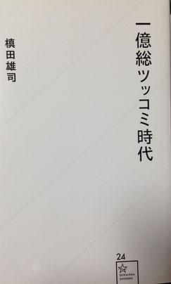 一億総ツッコミ時代(星海社:2012)