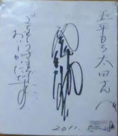 こちら正真正銘、南野陽子さんのサイン色紙。