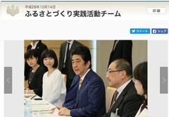 和えるの伝統をつなぐ取り組みは、政府からも注目を集めています。矢島社長は政府の「ふるさとづくり実践活動チーム」の委員にも就任されています。(画像:総理官邸ホームページ)