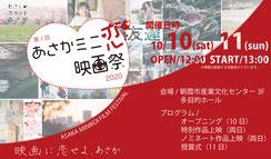 第1回あさかミニ恋映画祭2020