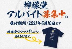 ファッションTシャツ懸賞-檸檬堂Tシャツ-プレゼント