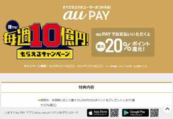 auPAY-スマホ決済-キャッシュレス-還元キャンペーン