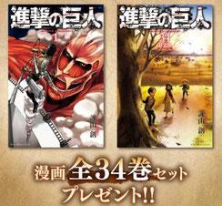 進撃の巨人懸賞-漫画全巻プレゼント