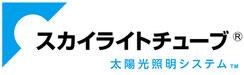 スカイライトチューブ ロゴ