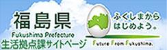 福島県生活拠点サイトページ