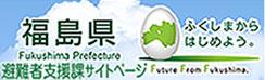 福島県避難者支援課サイトページ