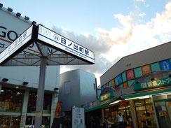 京急本線 日ノ出町駅