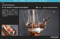 43-06  H. M. Mortar Vessel Convulsion   Tadashi SAKANAKURA