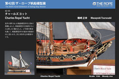 42-55  Charles Royal Yacht | Masayuki Tsurusaki