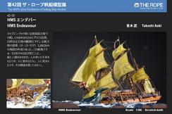 42-35  HMS Endeavour | Takeshi Aoki