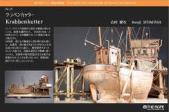 44-25 Krabbenkutter | Kenji SHIMURA