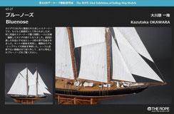 43-27  Bluenose   Kazutaka OGAWARA