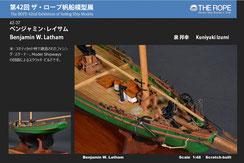 42-37  Benjamin W. Latham |   Kuniyuki Izumi