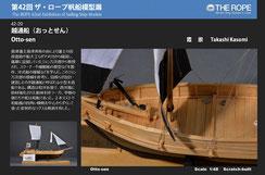 42-20  Otto-sen | Takashi Kasumi