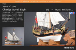 44-33 Charles Royal Yacht | Hajime FUKUSHIMA