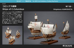 43-43   Ships of C.Columbus | Juichi KAMOSHITA