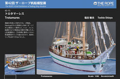 42-13  Trotamares | Toshio Shioya