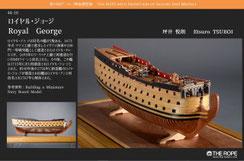 44-10 Royal  George |  Etsuro TSUBOI