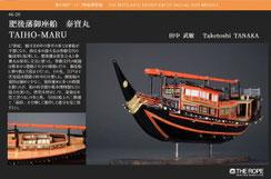 44-29 TAIHO-MARU | Taketoshi TANAKA