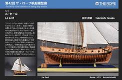 42-04  Le Cerf | Taketoshi Tanaka