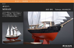 44-37 MIRAIE| Tatsuya AKAMICHI