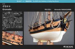 43-08 Granado   Hirondo NAKAGAWA