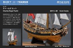 42-59  Charles Royal Yacht |  Kunio Tanaka