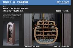 42-09  HMS Victory(Cut Model)  | Jun Hida