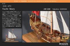 44-32  Yacht Mary |  Takehiro NISHINO