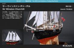 43-37   Sir Winston Churchill   Koichi TSUBOI