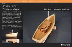 44-36  Princess Mayse |  Masahiko FUKUDA