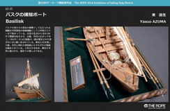 43-25  Lancia Baleniera   Yasuo AZUMA