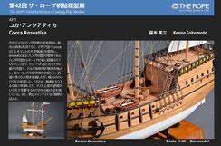 42-01  Cocca Anseatica |   Kenzo Fukumoto