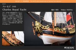 44-47 Charles Royal Yacht | Hideo HOTTA