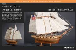 44-31  Roger B. Taney | Mitsuo FUJIMAKI