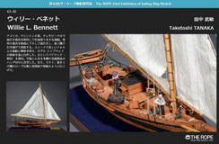 43-26  Willie L. Bennett   Taketoshi TANAKA