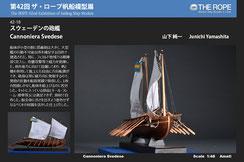 42-18  Cannoniera Svedese | Junichi Yamashita