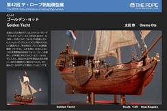 42-44  Golden Yacht | Osamu Ota