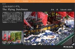 44-24  The Flying Dutchman | Takeshi AOKI