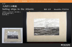 44-40  Sailing ships in the Atlantic | Masahiko FUKUDA