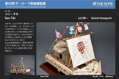 42-39  Kon-Tiki | Shuichi Yamaguchi