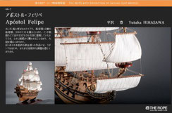 44-07 Apóstol Felipe | Yutaka HIRASAWA