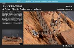 43-33   A Prison Ship in Portsmouth Harbour   Masahiko FUKUDA
